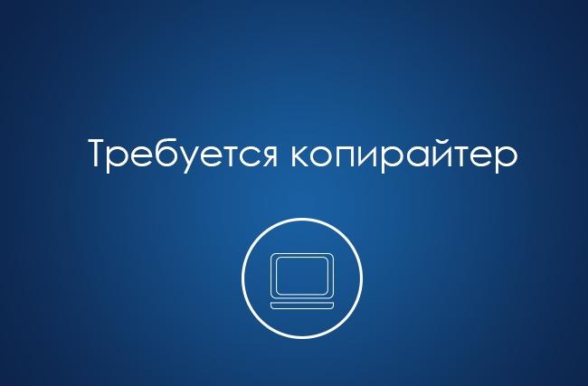 Вакансия в агентстве: Требуется копирайтер