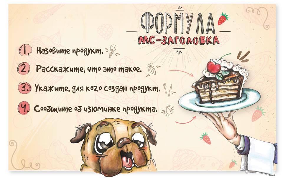 "Формула ""МС заголовок"""