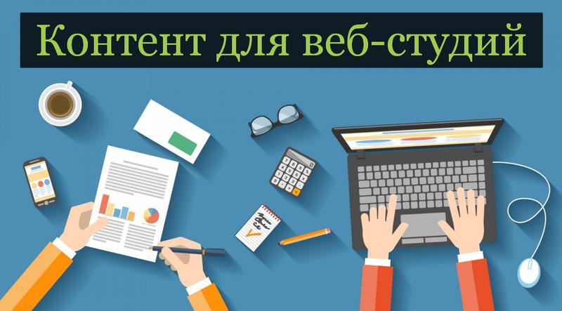 Контент для веб-студий